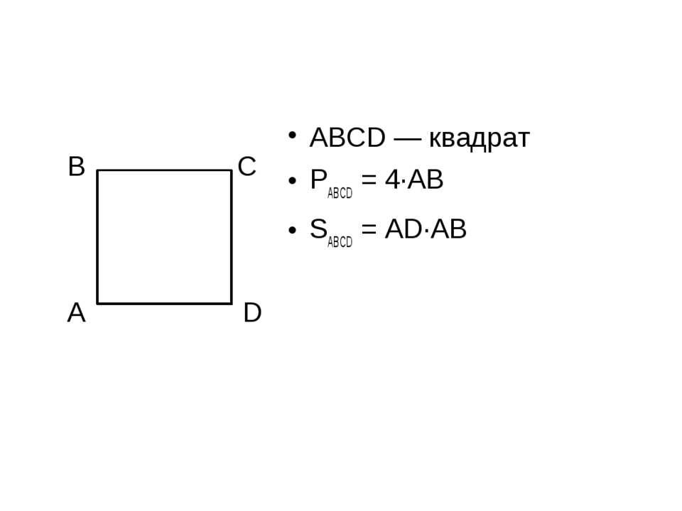 ABCD — квадрат PABCD = 4·AB SABCD = AD·AB А B C D