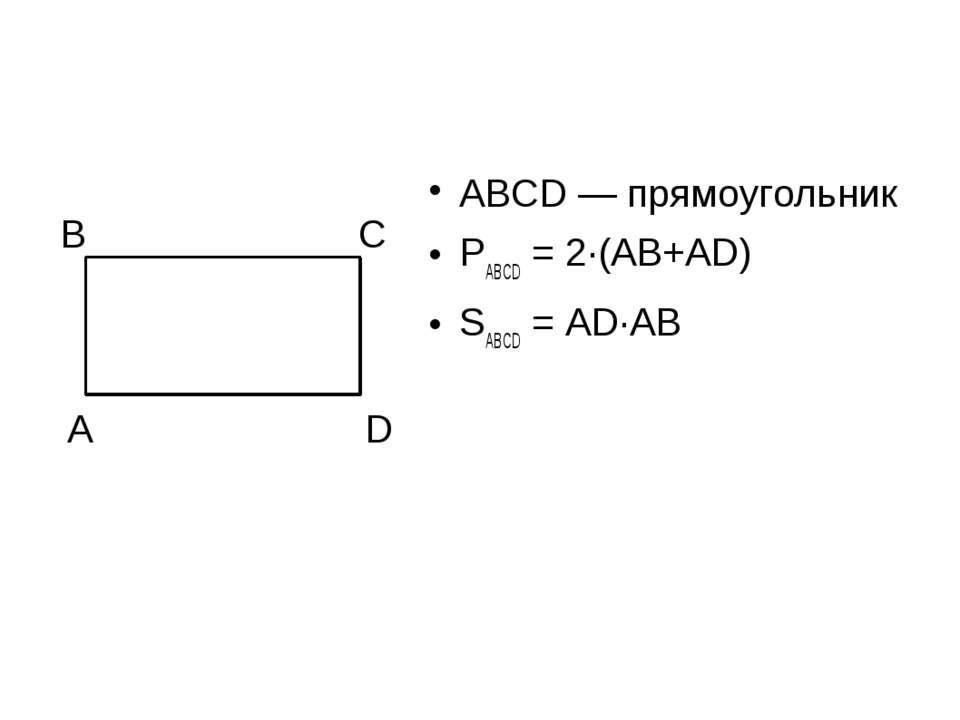 ABCD — прямоугольник PABCD = 2·(AB+AD) SABCD = AD·AB А B C D