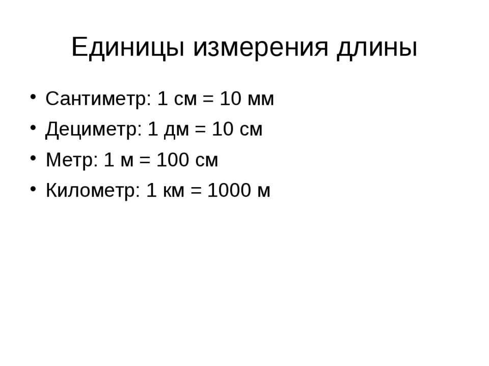 Единицы измерения длины Сантиметр: 1 см = 10 мм Дециметр: 1 дм = 10 см Метр: ...