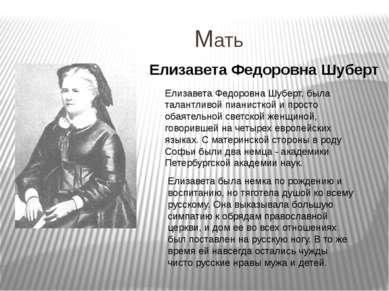 Мать Елизавета была немка по рождению и воспитанию, но тяготела душой ко всем...