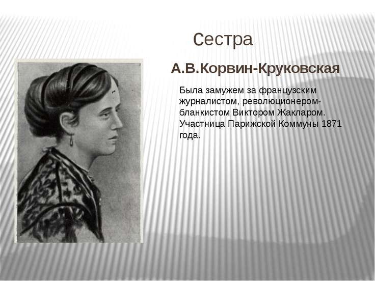сестра А.В.Корвин-Круковская Была замужем за французским журналистом, революц...