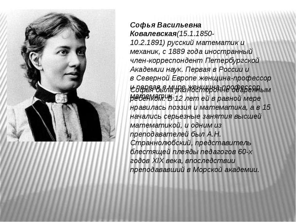 Софья Васильевна Ковалевская(15.1.1850-10.2.1891)русский математик и механик...