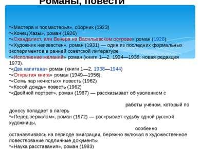 Романы, повести «Мастера и подмастерья», сборник (1923) «Конец Хазы», роман (...