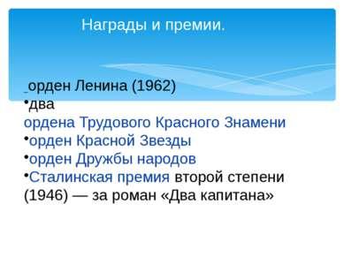 Награды и премии. орден Ленина(1962) дваордена Трудового Красного Знамени о...