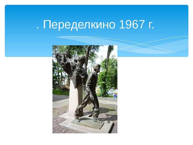 . Переделкино 1967 г.