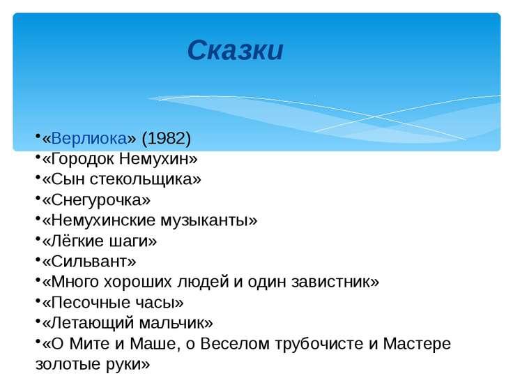 Сказки «Верлиока» (1982) «Городок Немухин» «Сын стекольщика» «Снегурочка» «Не...