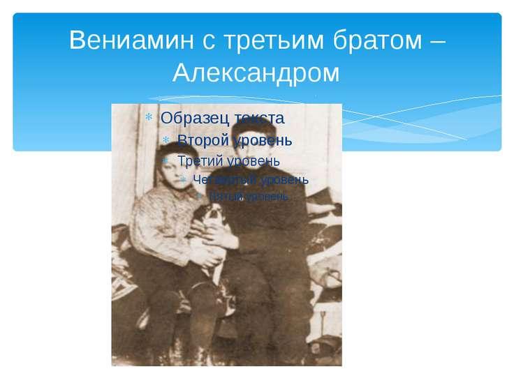 Вениамин с третьим братом – Александром