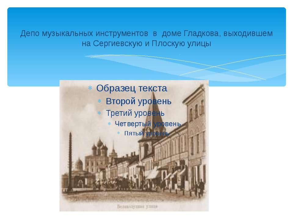 Депо музыкальных инструментов в доме Гладкова, выходившем на Сергиевскую и Пл...