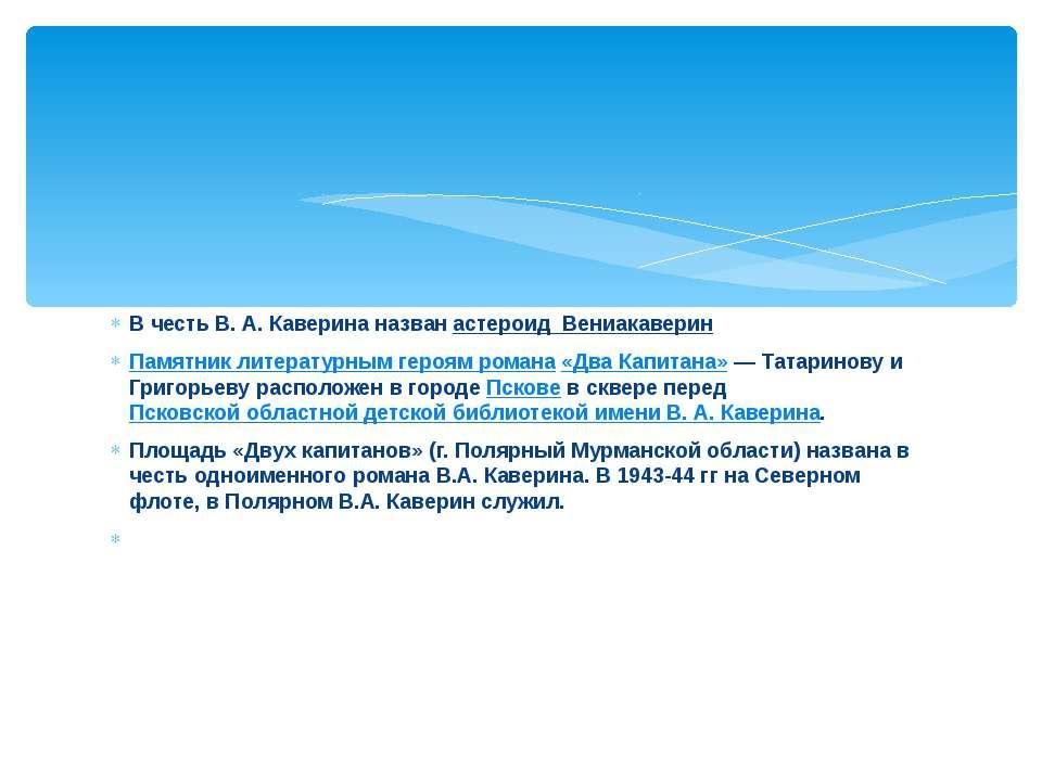 В честь В.А.Каверина названастероид Вениакаверин Памятник литературным гер...