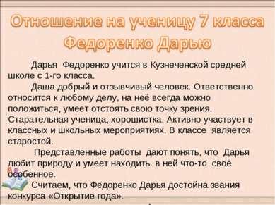 Дарья Федоренко учится в Кузнеченской средней школе с 1-го класса. Даша добры...