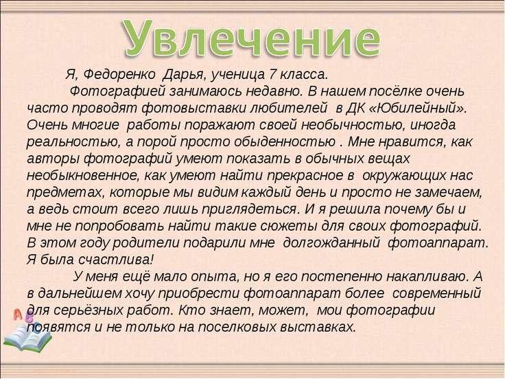 Я, Федоренко Дарья, ученица 7 класса. Фотографией занимаюсь недавно. В нашем ...