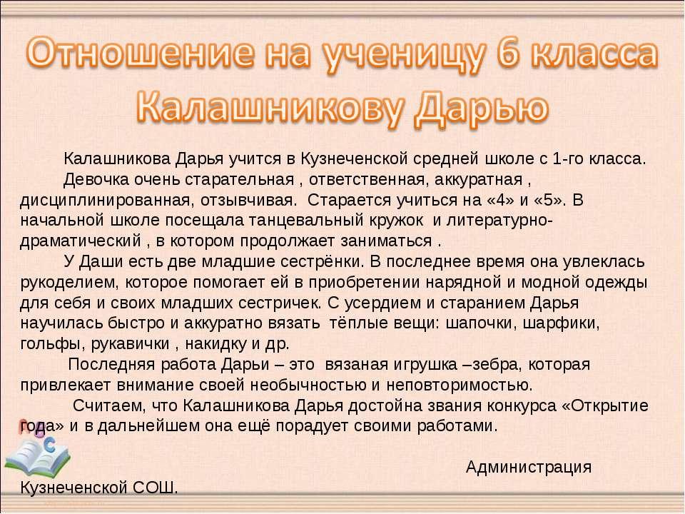 Калашникова Дарья учится в Кузнеченской средней школе с 1-го класса. Девочка ...