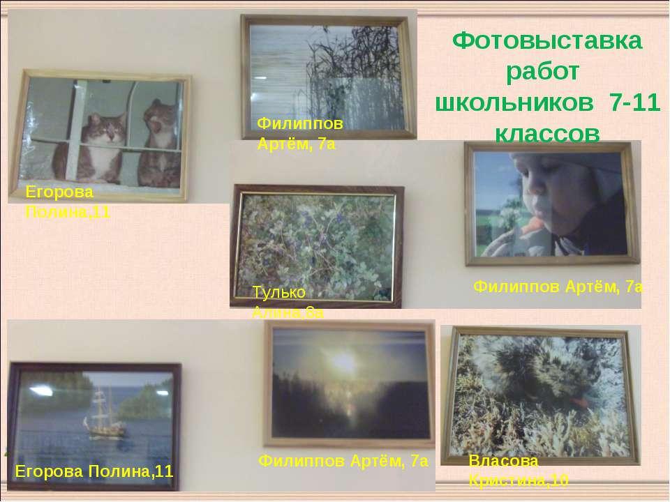 Фотовыставка работ школьников 7-11 классов Егорова Полина,11 Филиппов Артём, ...