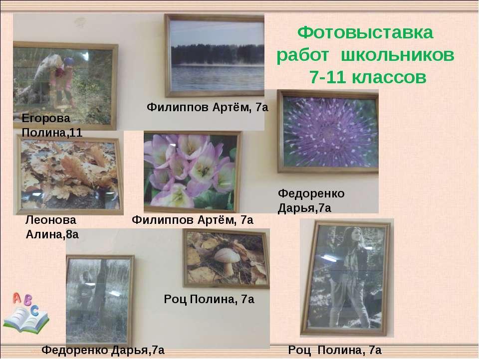 Фотовыставка работ школьников 7-11 классов Филиппов Артём, 7а Филиппов Артём,...