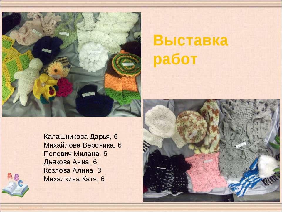 Выставка работ Калашникова Дарья, 6 Михайлова Вероника, 6 Попович Милана, 6 Д...