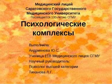 Медицинский лицей Саратовского Государственного Медицинского Университета Пос...