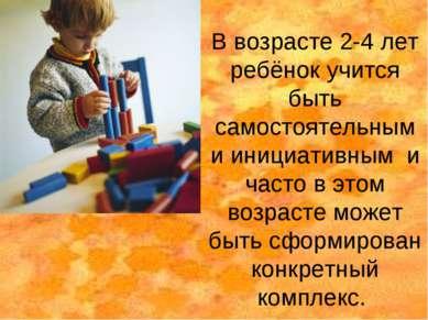 В возрасте 2-4 лет ребёнок учится быть самостоятельным и инициативным и часто...