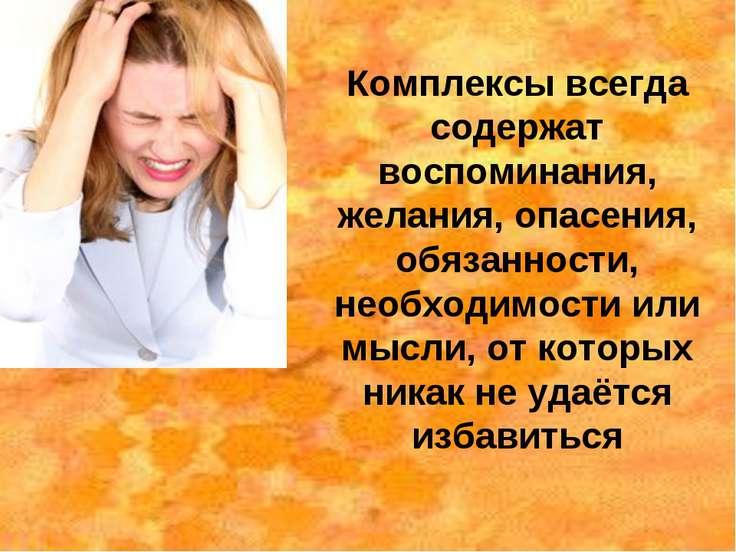 Комплексы всегда содержат воспоминания, желания, опасения, обязанности, необх...