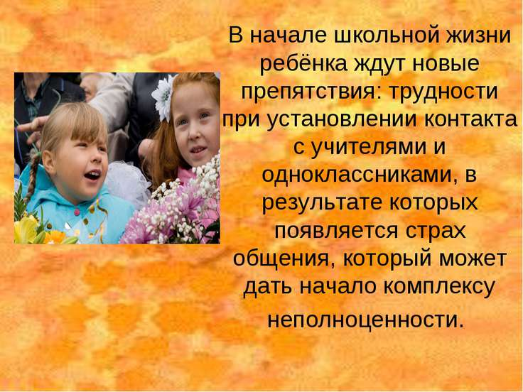 В начале школьной жизни ребёнка ждут новые препятствия: трудности при установ...