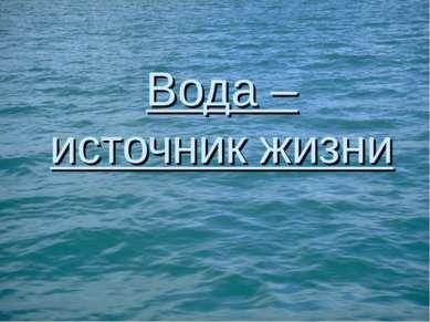 Вода – источник жизни