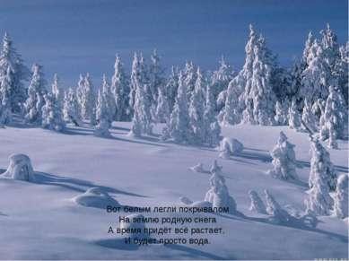 Вот белым легли покрывалом На землю родную снега А время придёт всё растает, ...
