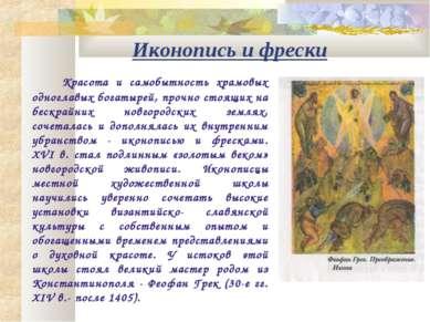 Иконопись и фрески Красота и самобытность храмовых одноглавых богатырей, проч...