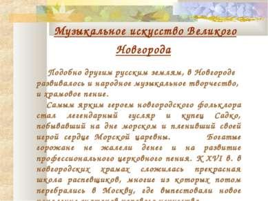 Подобно другим русским землям, в Новгороде развивалось и народное музыкальное...