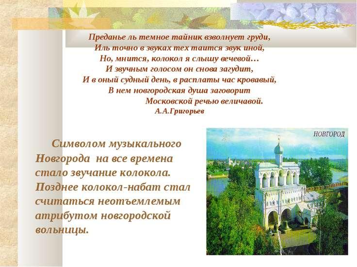 Символом музыкального Новгорода на все времена стало звучание колокола. Поздн...
