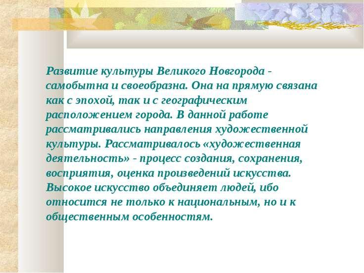 Развитие культуры Великого Новгорода - самобытна и своеобразна. Она на прямую...