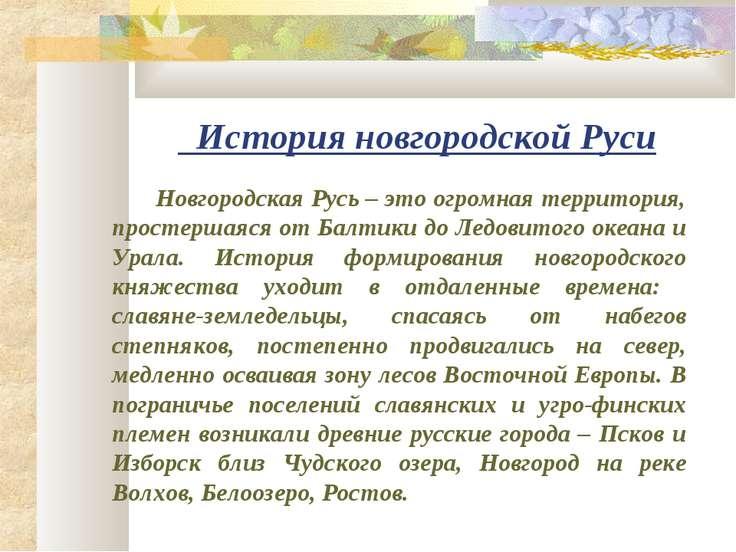 История новгородской Руси Новгородская Русь – это огромная террито...