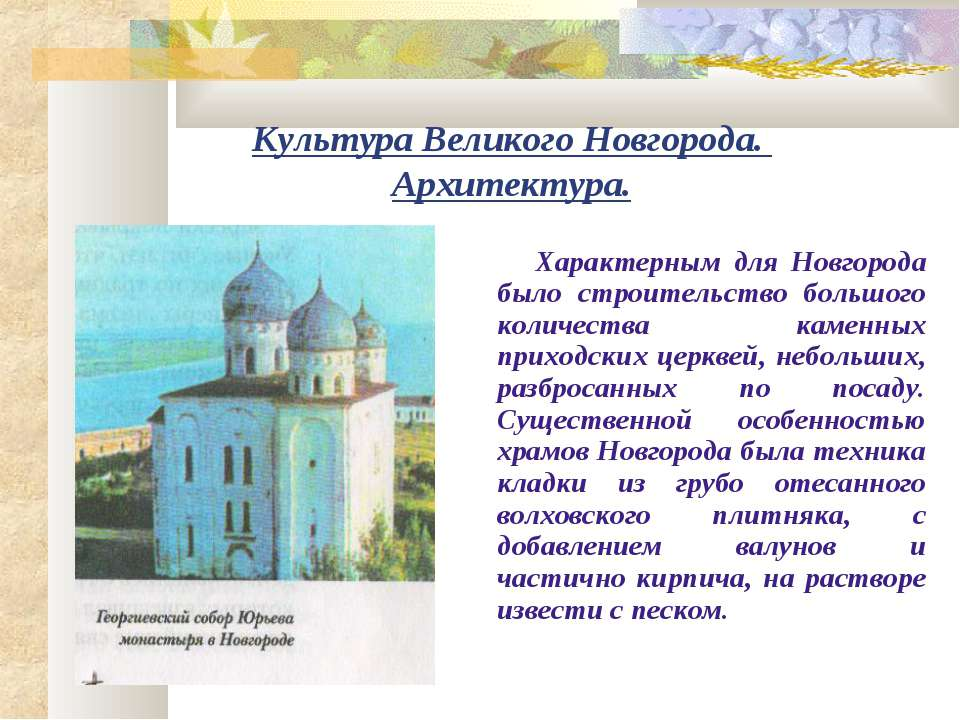 Культура Великого Новгорода. Архитектура. Характерным для Новгорода было стро...