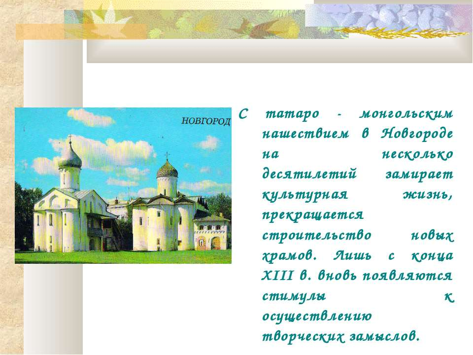 С татаро - монгольским нашествием в Новгороде на несколько десятилетий замира...