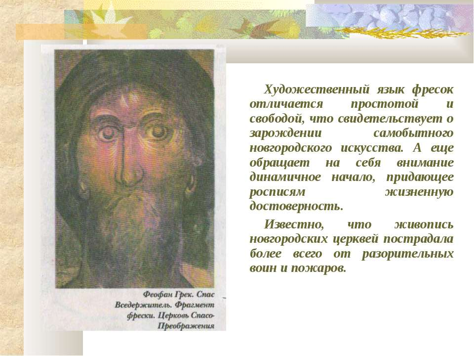Художественный язык фресок отличается простотой и свободой, что свидетельству...