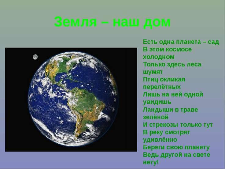 Земля – наш дом Есть одна планета – сад В этом космосе холодном Только здесь ...