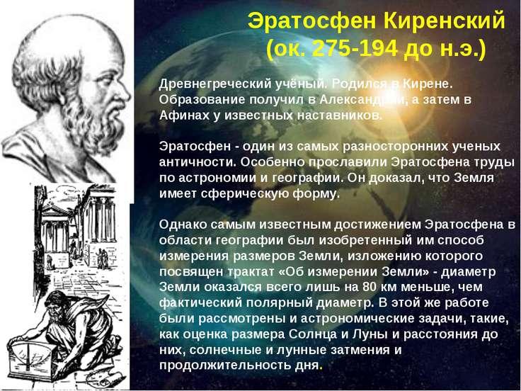 Эратосфен Киренский (ок. 275-194 до н.э.) Древнегреческий учёный. Родился в К...