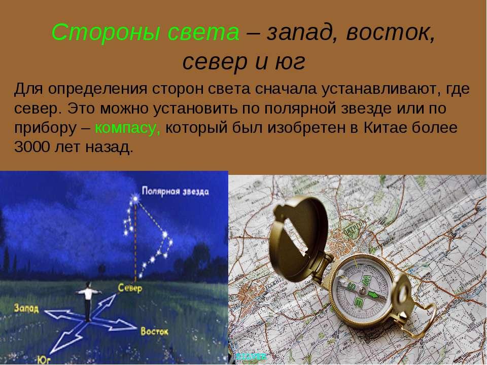 Стороны света – запад, восток, север и юг Для определения сторон света сначал...