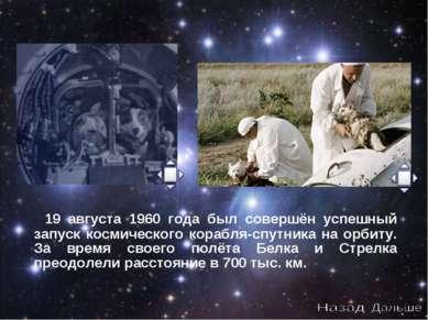 19 августа 1960 года был совершён успешный запуск космического корабля-спутни...