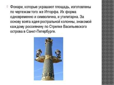 Фонари, которые украшают площадь, изготовлены по чертежам того же Итторфа. Их...