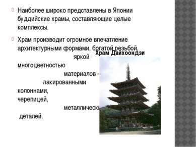 Наиболее широко представлены в Японии буддийские храмы, составляющие целые ко...