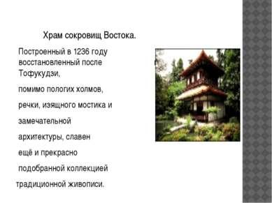 Храм сокровищ Востока. Построенный в 1236 году и восстановленный после пожара...