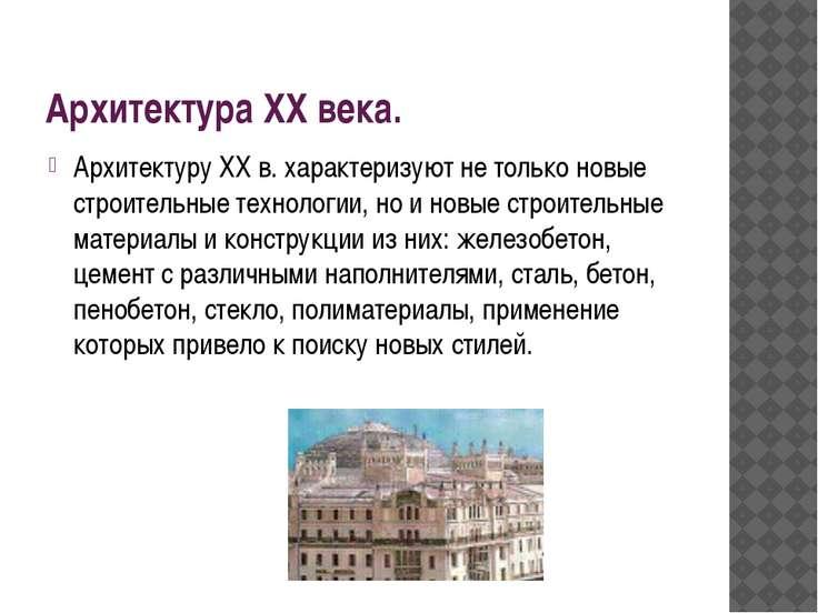 Архитектура XX века. Архитектуру XX в. характеризуют не только новые строител...