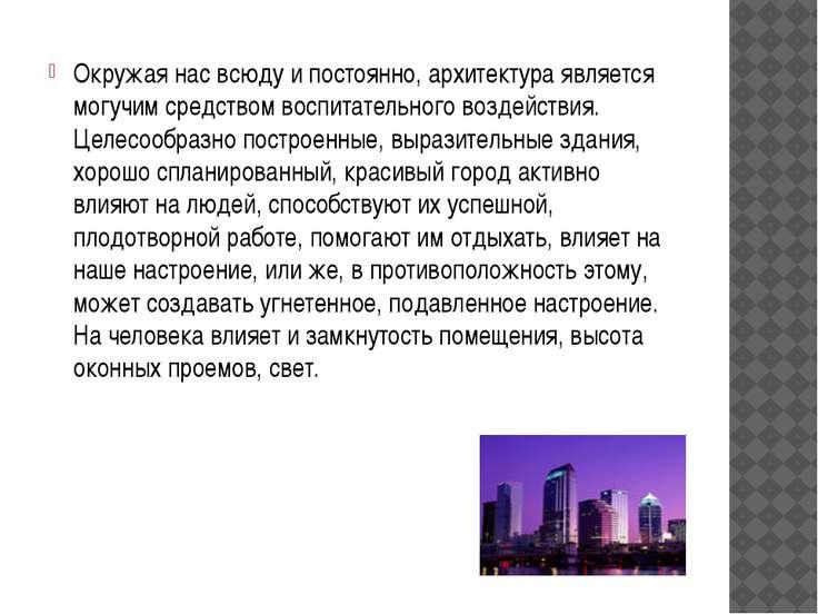 Окружая нас всюду и постоянно, архитектура является могучим средством воспита...