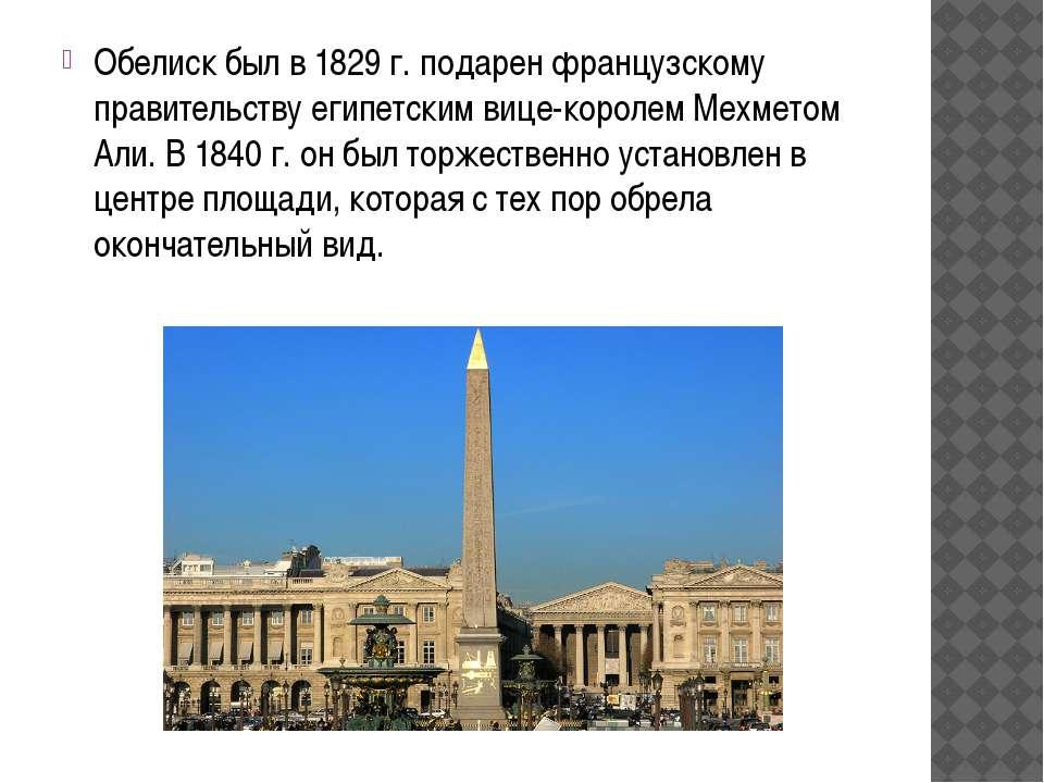Обелиск был в 1829 г. подарен французскому правительству египетским вице-коро...