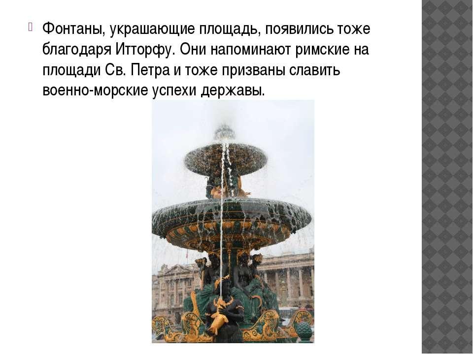 Фонтаны, украшающие площадь, появились тоже благодаря Итторфу. Они напоминают...
