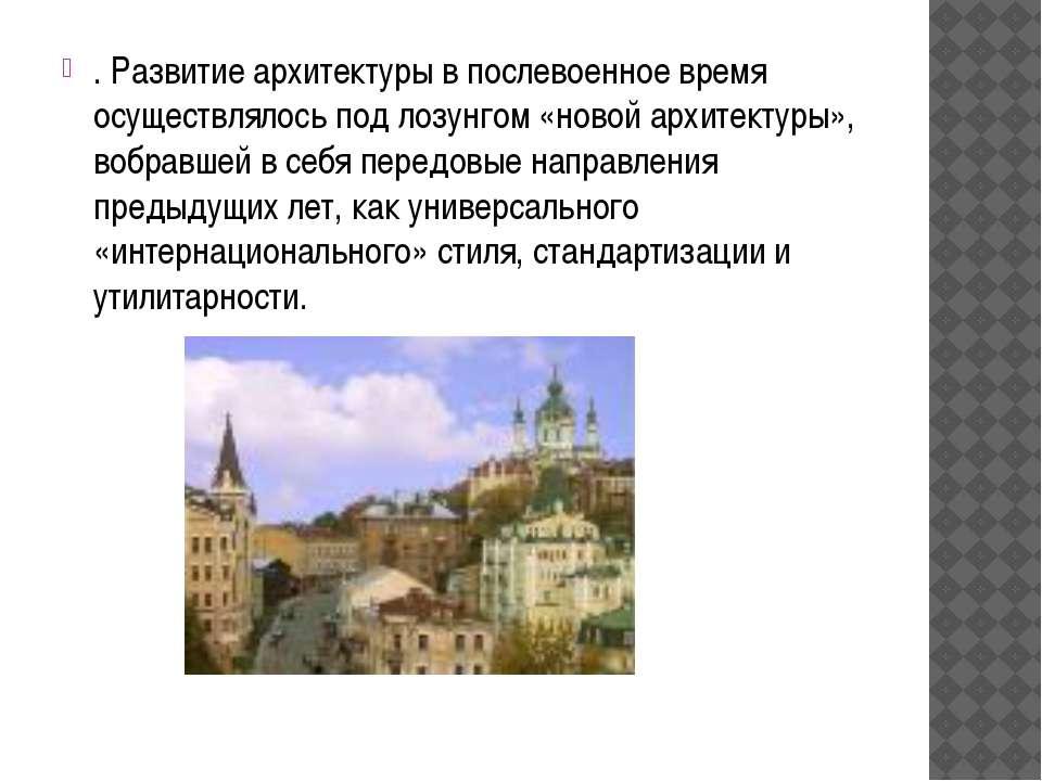 . Развитие архитектуры в послевоенное время осуществлялось под лозунгом «ново...