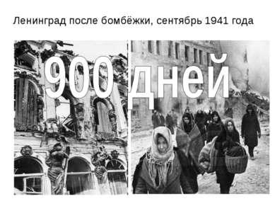 Ленинград после бомбёжки, сентябрь 1941 года