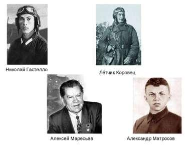 Алексей Маресьев Николай Гастелло Александр Матросов Лётчик Коровец