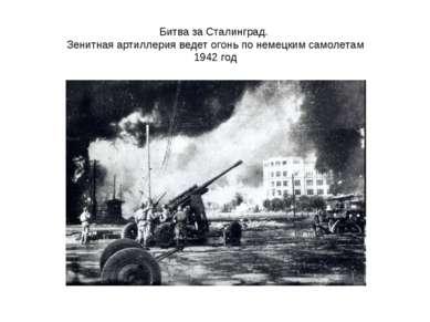Битва за Сталинград. Зенитная артиллерия ведет огонь по немецким самолетам 19...