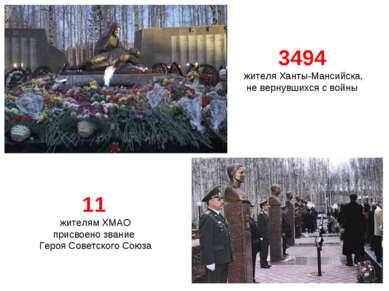 3494 жителя Ханты-Мансийска, не вернувшихся с войны 11 жителям ХМАО присвоено...