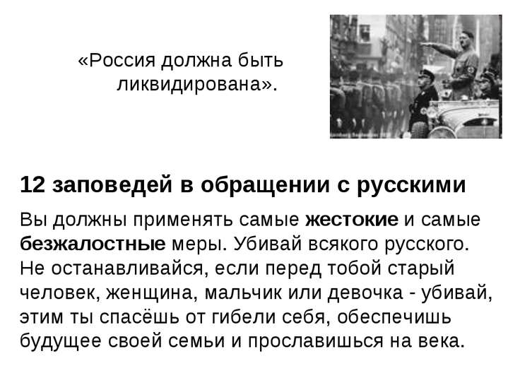 «Россия должна быть ликвидирована». Вы должны применять самые жестокие и самы...